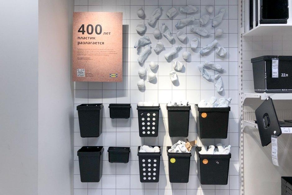 Икеа переработка мусора