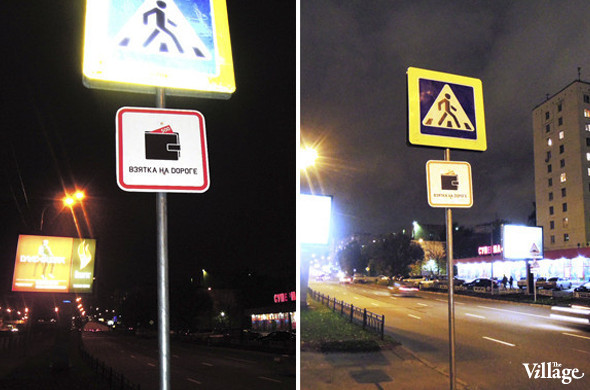 В Москве появились партизанские дорожные знаки. Изображение № 8.