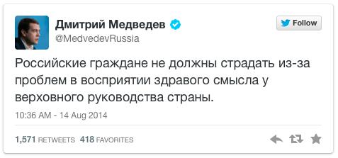 Хакеры заявили оботставке Медведева вего Twitter. Изображение № 5.