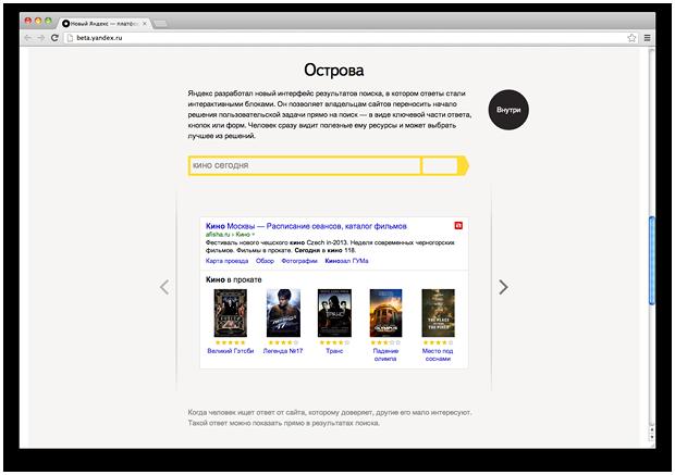 «Яндекс» запустил бета-версию «Островов». Изображение № 2.