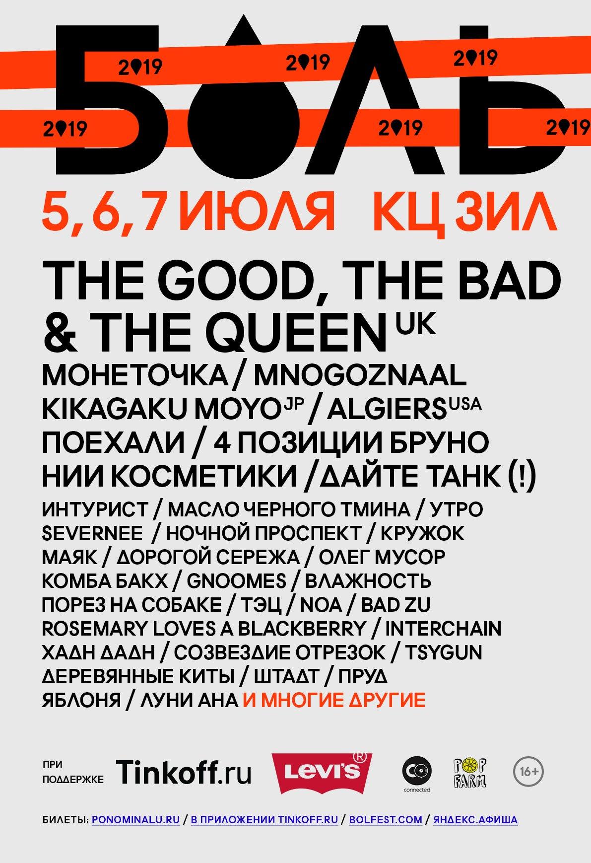 Картинки по запросу «Боль»: The Good, The Bad & The Queen, Монеточка, Mnogoznaal