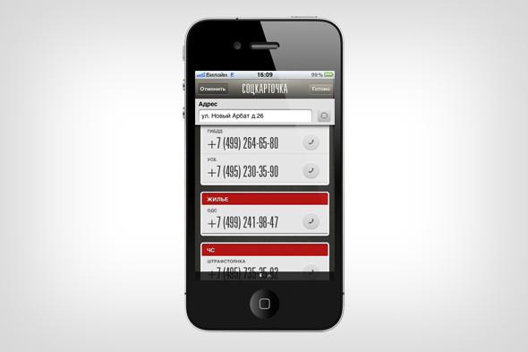 В Москве разработали мобильное приложение для приезжих. Изображение № 8.