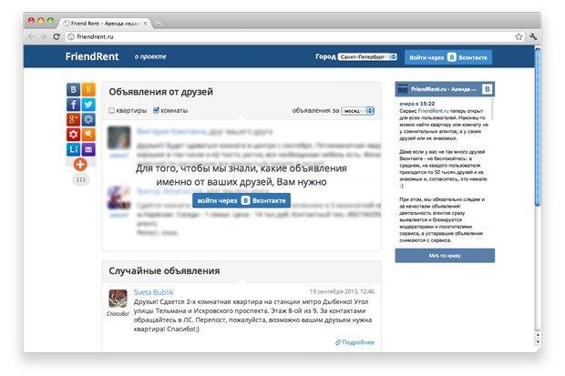 Запустился сервис поиска жилья в аренду по друзьям «ВКонтакте». Изображение № 2.
