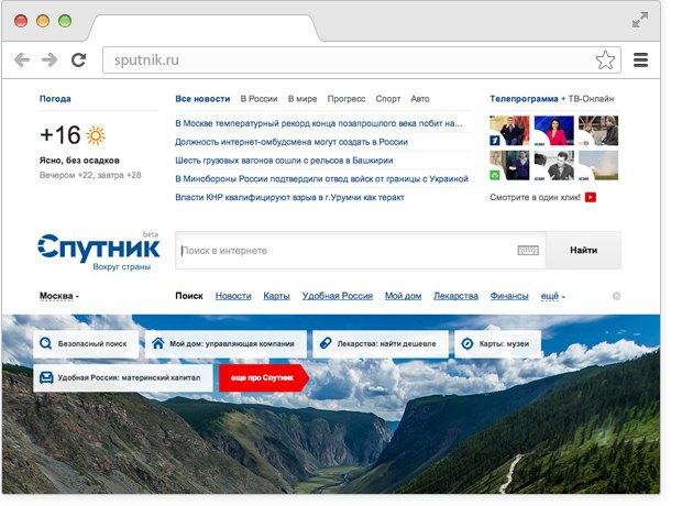 «Ростелеком» запустил поисковик «Спутник». Изображение № 1.