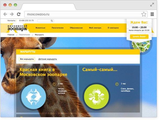 Московский зоопарк обновил дизайн своего сайта. Изображение № 2.