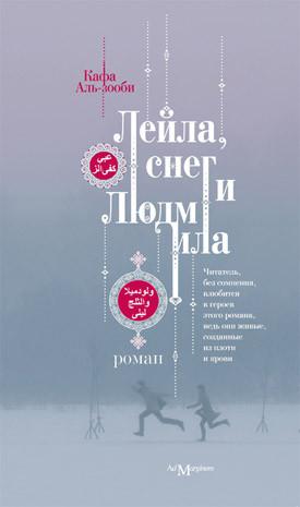Гид по книжному фестивалю «Чувство снега». Изображение № 4.