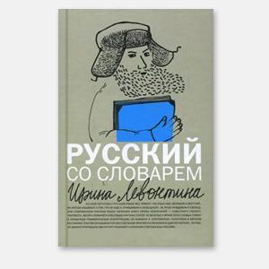 Как и где подтянуть свой русский язык. Изображение № 3.