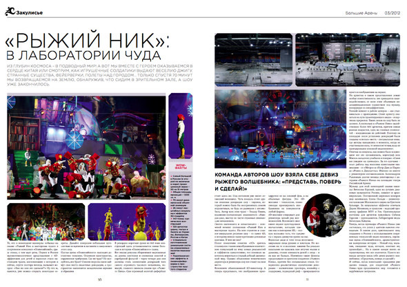 «Лужники» и «Олимпийский» начали издавать свой журнал. Изображение № 5.