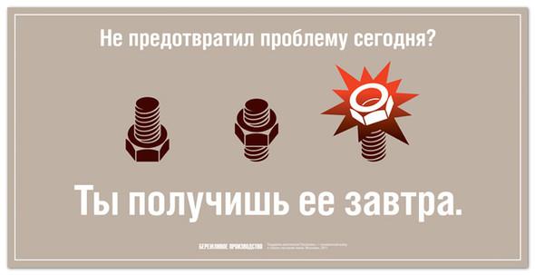 Студия Лебедева придумала плакаты для «Мосэнерго». Изображение № 13.