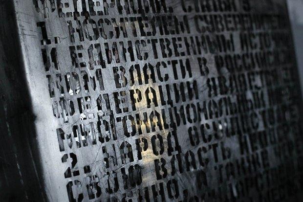Текст умирает, когда его не читают, не произносят про себя по памяти, не говорят друг другу вслух. Воскресить мёртвый текст нельзя. Изображение № 4.