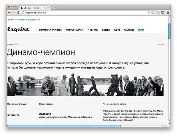 Ссылки дня: Опасность прогулов, научные оскорбления и опоздания Путина. Изображение № 3.