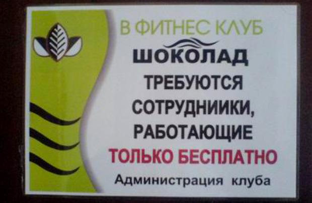 Москвичам предложили бороться с безграмотной рекламой. Изображение № 4.