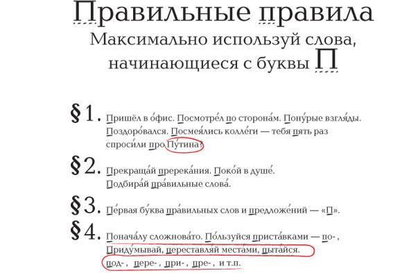 «Жан-Жак» оккупировали сторонники Путина. Изображение № 7.