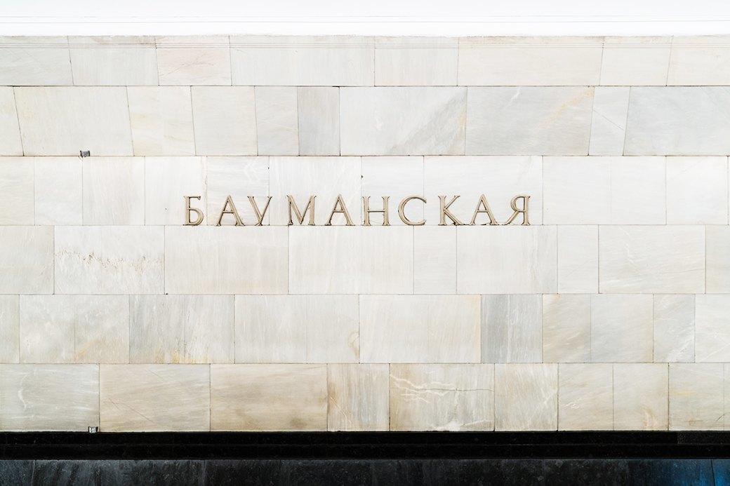 Обновлённая станция метро «Бауманская». Изображение № 11.