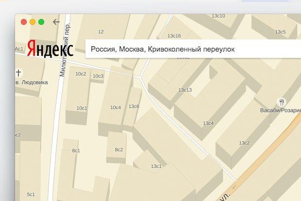 «Яндекс» разработал новую версию браузера. Изображение № 5.