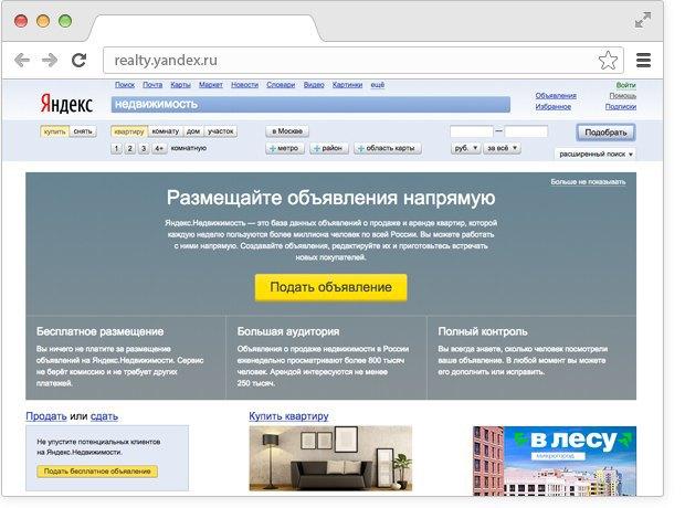 Сервис «Яндекс.Недвижимость» начал принимать объявления отпользователей. Изображение № 1.