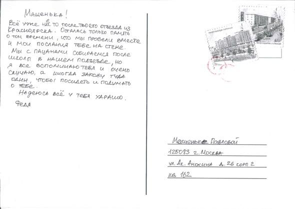 Ручная работа: Открытки микрорайонов Москвы. Изображение № 27.