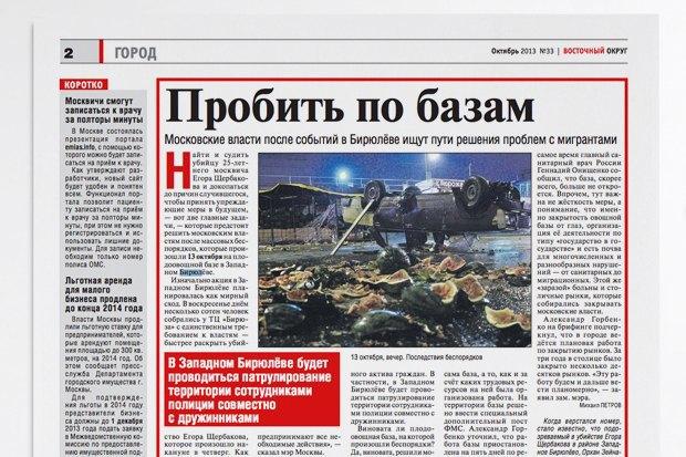 На районе: Дайджест местных газет №3. Изображение № 3.