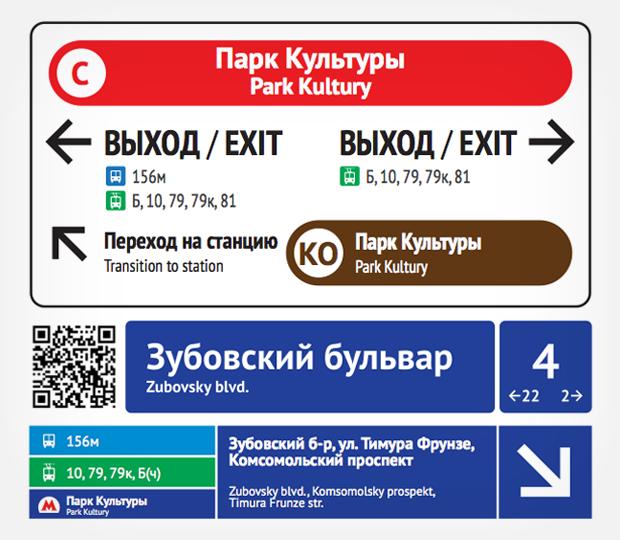 «РИА Новости» разработало новую навигацию для Москвы. Изображение № 2.
