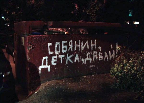 «Партизанинг» открывает выставку «Собянин, детка, давай!». Изображение № 1.