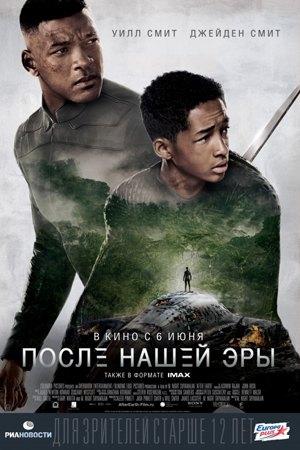 Фильмы недели: «После нашей эры», «Гагарин. Первый вкосмосе», «Кчуду». Изображение № 1.