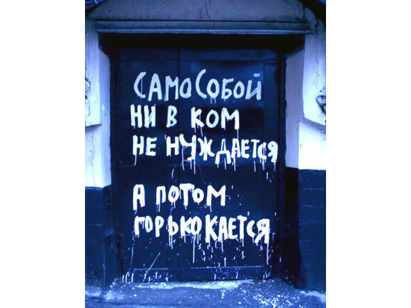 Прямая речь: Художник Кирилл Кто о защите городской среды. Изображение № 42.