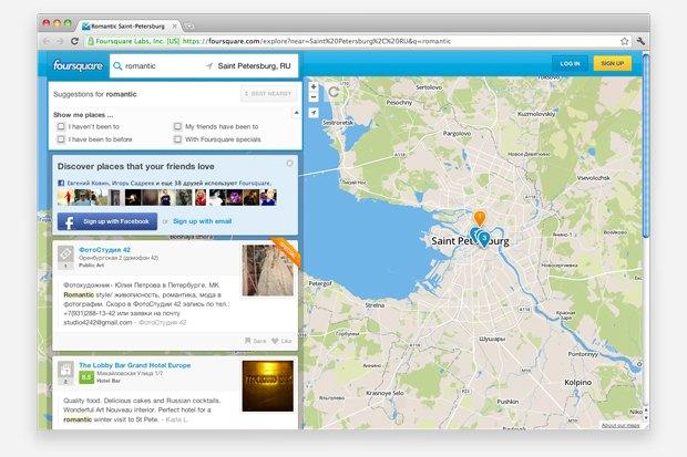 Foursquare запустил два сервиса ко Дню cвятого Валентина. Изображение № 3.
