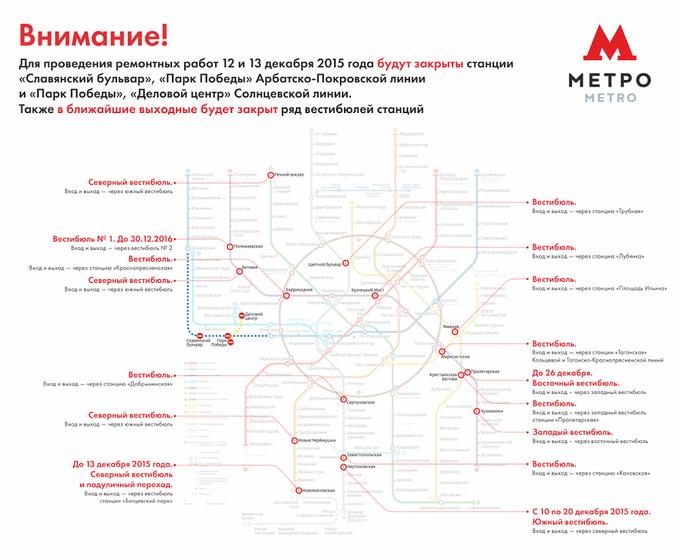 На выходные закроют вестибюли 12 станций метро. Изображение № 1.