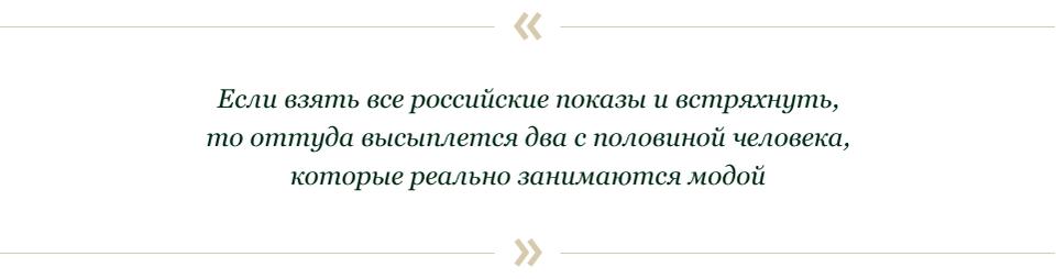 Гоша Рубчинский и Алишер: Что творится в российской моде?. Изображение № 21.
