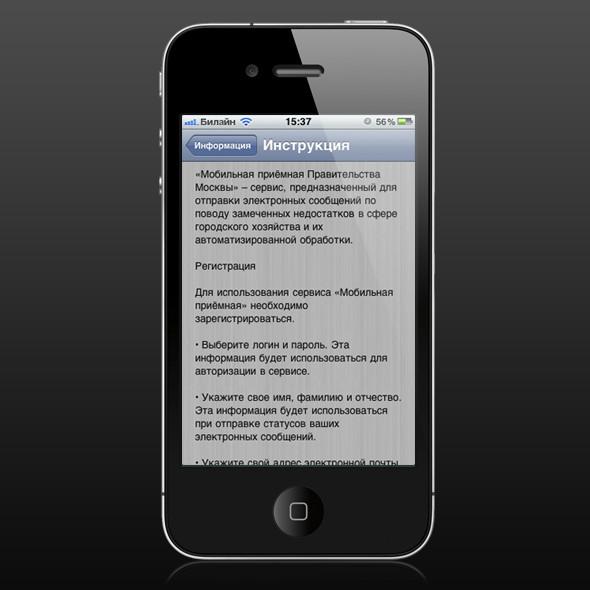 Правительство Москвы запустило мобильный сервис для жалоб. Изображение № 6.