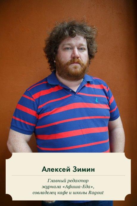 Алексей Зимин и Вадим Лапин: Что творится в гастрономии? . Изображение № 2.