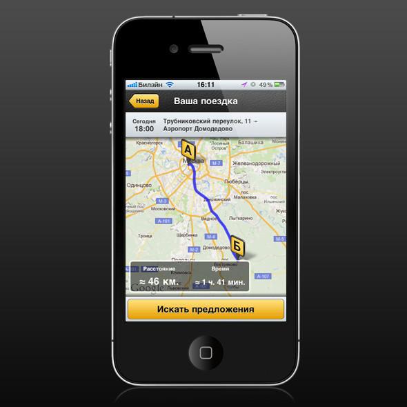 Как на ладони: 14 iPhone-приложений для Москвы. Изображение № 33.