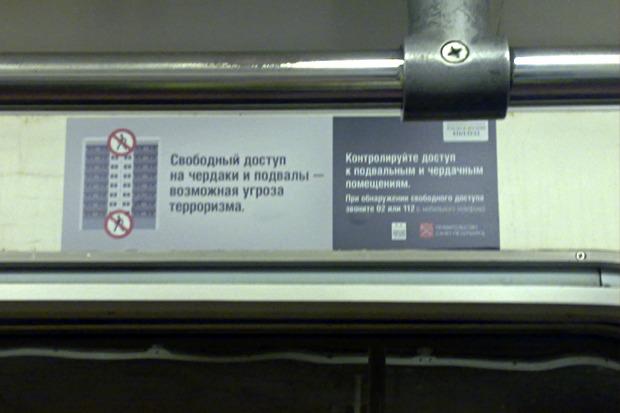Реклама в вагоне Петербургского метрополитена. Изображение № 1.