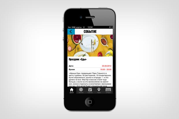 У парка Горького появилось мобильное приложение. Изображение № 2.