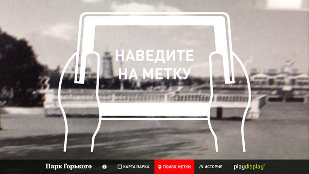 В парк Горького вернули интерактивные таблички Historama. Изображение № 1.