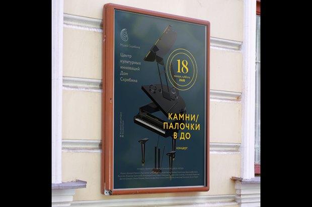 Три варианта фирменного стиля МузеяА.Н.Скрябина. Изображение № 18.