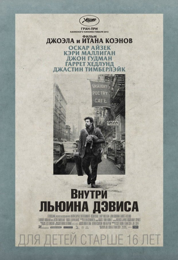 Фильмы недели: «Несносный дед», «Внутри Льюина Дэвиса», «Я, Франкенштейн». Изображение № 2.
