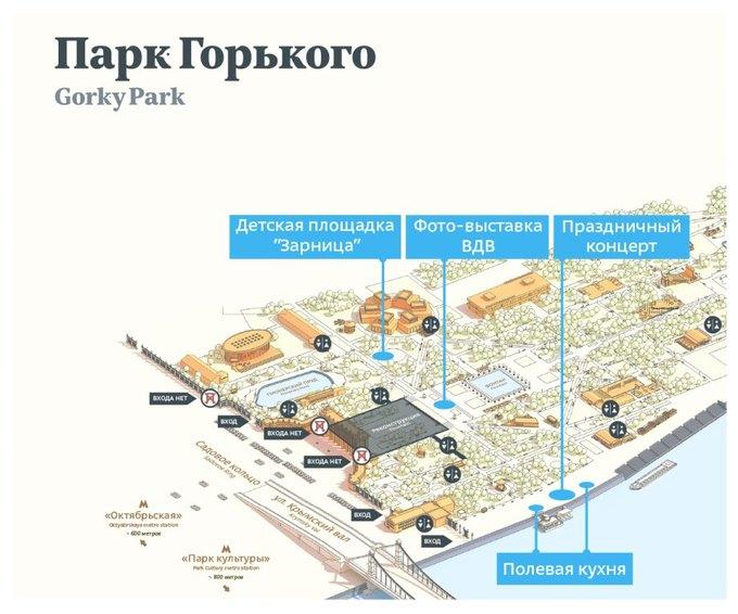 В день ВДВ ограничат вход впарк Горького . Изображение № 1.