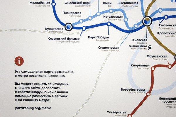 Активисты разместили в метро партизанскую карту. Изображение № 2.