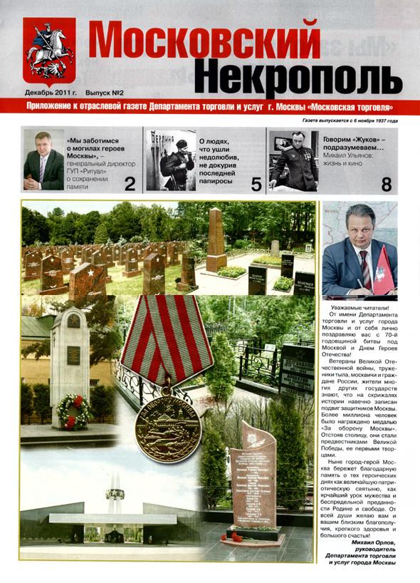 У московских кладбищ появилась своя газета. Изображение № 4.