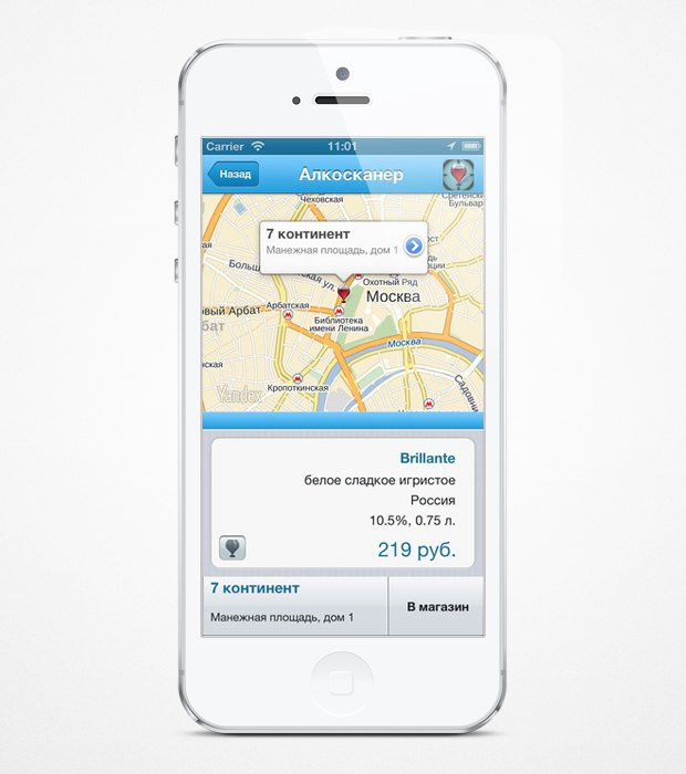 Мобильное приложение поможет с поиском алкогольного магазина. Изображение № 4.