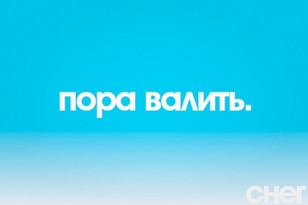 Как создать бренд Сибири . Изображение № 4.