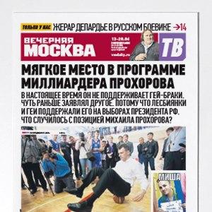 Огород грехов: Путеводитель поглавному медиакластеру Москвы. Изображение № 7.