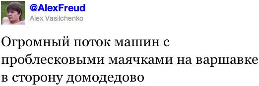 Теракт в Домодедове (Обновлено в 21:03). Изображение № 4.