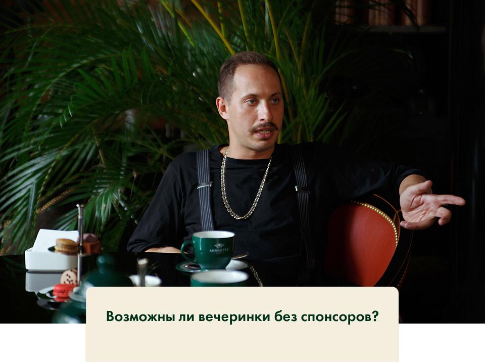 Сергей Сергеев и Дмитрий Фесенко: Что творится в ночных клубах?. Изображение № 43.