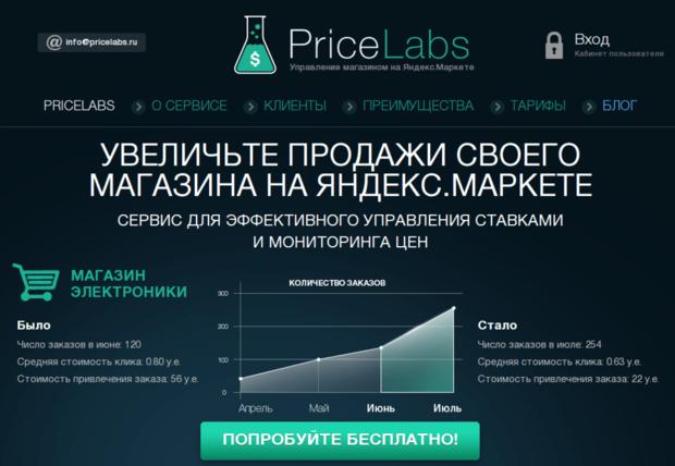 «Яндекс» купил аналитический сервис для интернет-магазинов PriceLabs. Изображение № 1.