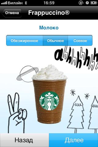 Starbucks выпустил iPhone-приложение для москвичей. Изображение № 8.
