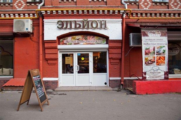 7 магазинов скошерными продуктами вМоскве. Изображение № 35.