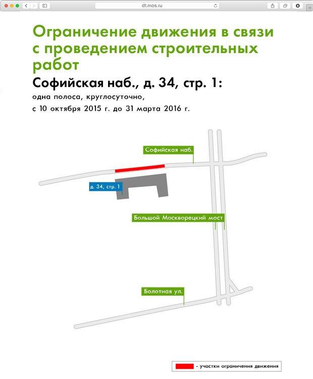 Движение на Софийской набережной ограничили до конца марта. Изображение № 1.