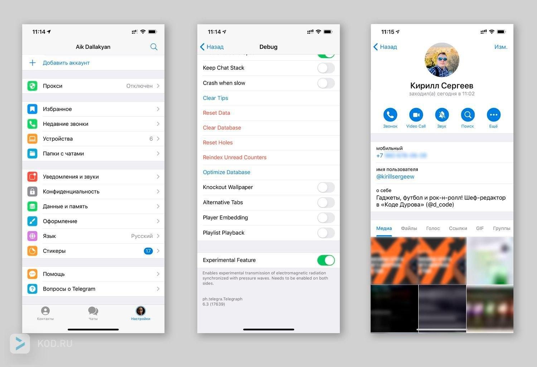 Telegram запустил в тестовом режиме видеозвонки